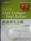 【書寶二手書T9/養生_HDC】長壽養生之道_萊納斯‧鮑林博士