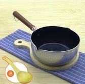 日本不粘雪平鍋熬糖鍋木柄牛軋糖不沾鍋電磁爐通用小湯鍋奶鍋 7月最新熱賣好康爆搶
