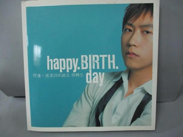 【書寶二手書T4/影視_GMB】Happy.Birth.Day-阿信。搖滾詩的誕生與轉生_五月天阿信