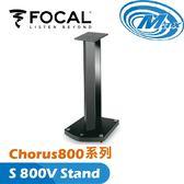 《麥士音響》 FOCAL Chorus800系列 S 800V Stand