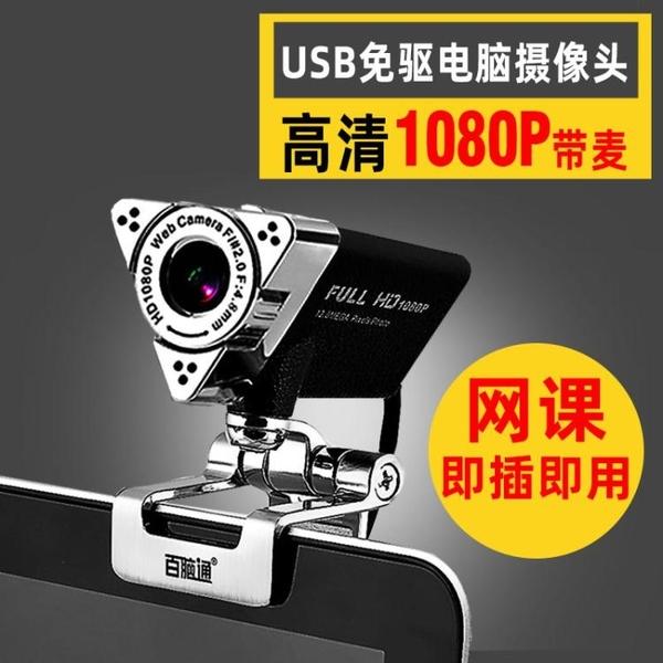 奧尼1080P台式電腦直播攝像頭帶麥克風USB免驅動高清網課視頻 {快速出貨}