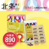 日本嚴選 北条博士 Dr.Hojyo 白淨肌 20粒【BG Shop】