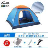 帳篷戶外3-4人全自動二室一廳家庭加厚防雨野外野營露營2人雙人 交換聖誕禮物
