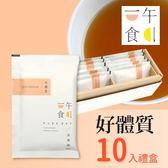 [一午一食] 好體質滴雞精 10入禮盒 (65ml/1入)