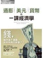 二手書博民逛書店 《貨幣、美元、通膨的一課經濟學》 R2Y ISBN:9867889827│亨利.赫茲利特