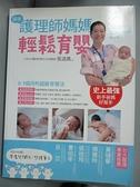【書寶二手書T7/保健_JCT】跟著護理師媽媽輕鬆育嬰_張道鳳