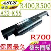ASUS 電池(保固最久)-華碩  R400,R500,R700,R700VD,R700VM,R700D,R500DR,R400V,R400N,R400D,R500VS,A32-K55