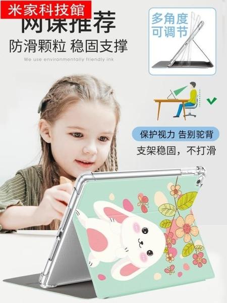 iPad保護套 IpadMini保護套Mini5保護套蘋果mini4保護套防摔迷你2全包3平板電腦硅膠軟殼氣囊7.9寸 米家
