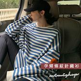孕婦裝 MIMI別走【P51977】優質針織版 長袖條紋寬版上衣 率性百搭