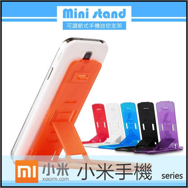 ◆Mini stand 可調節式手機迷你支架/手機架/小米 Xiaomi 小米2S MI2S/小米3 MI3/小米4 MI4/小米4i/小米 Note