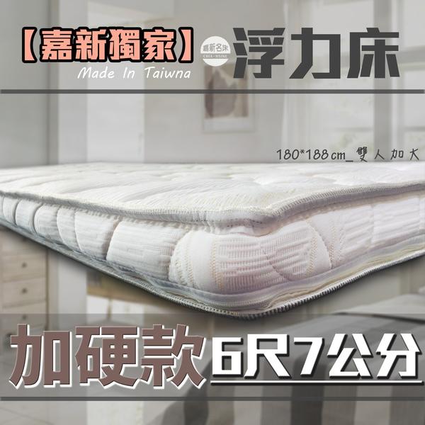 【嘉新名床】浮力床《加硬款/7公分/雙人加大6尺》