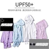 UPF50 防曬衣女長袖防紫外線防曬服男透氣防曬衫夏季品牌【邦邦男裝】