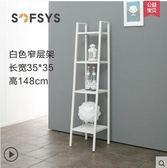 SOFSYS客廳鐵藝置物架臥室裝飾書架多層架落地梯形架子簡易儲物架(WT016-5窄白色)