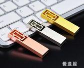 隨身碟創意窗花U盤128g中國風個性金屬防水手機電腦兩用優盤 QG2817『優童屋』