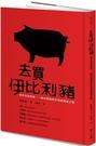 去買伊比利豬:從作家到肉販,一萬公里的伊比利豬朝聖之旅【城邦讀書花園】
