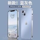 蘋果13手機殼iPhone13promax新款電鍍磨砂全包鏡頭13pro保護套女快速出貨