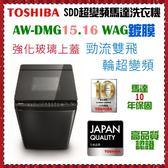 本月加碼送山水檯燈1組【東芝】16kg變頻鍍膜洗衣機 《AW-DMG16WAG》全機3年馬達10年保固