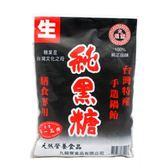 九龍齋--純黑糖600g/包