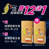 史通克超薄型12入12盒加贈品-箱購