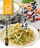 【益康泡菜】黃金海帶絲(500g/大辣)
