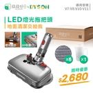 綠綠好日 DYSON LED燈光拖把頭 紫外線 適 V7 V8 V10 V11 吸頭 地板刷 拖把頭 吸塵器 配件