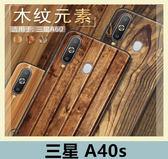 Samsung 三星 A40s 木紋岩石元素風 手機殼 簡約 大理石紋 TPU軟殼 保護殼 黑邊全包 保護套 手機套