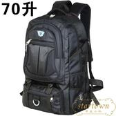 超大容量後背包戶外登山背包男女登山包行李包徒步包【繁星小鎮】