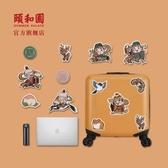 頤和園旗艦店 頤和天團行李箱貼紙 創意貼紙 冰箱貼電腦貼 博物館