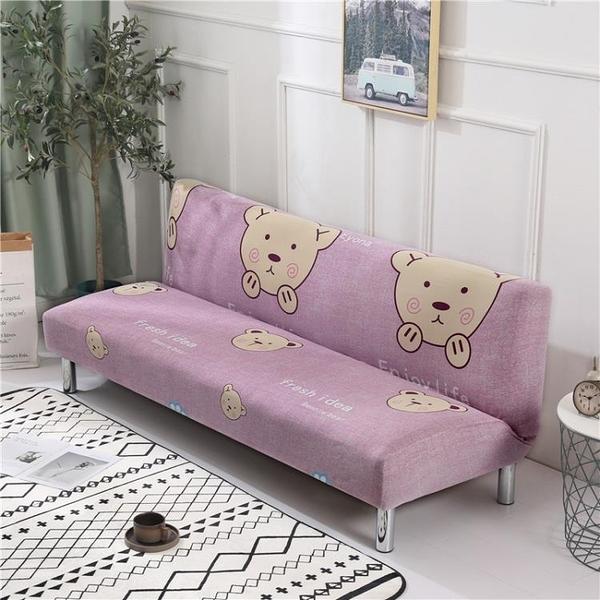 沙發套 萬能全蓋沙發床套簡易折疊無扶手彈力沙發套罩布藝全包通用套子【幸福小屋】