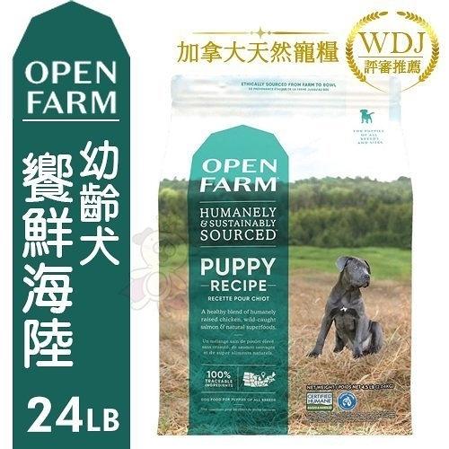 『寵喵樂旗艦店』Open Farm開放農場 幼齡犬 饗鮮海陸24LB.針對幼犬設計小顆粒.犬糧