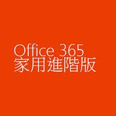 Office 365 Home Premium 中文家用進階版 (每年訂閱) (提供5台電腦或Mac & 指定行動裝置)