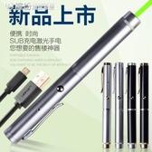 鐳射筆 USB綠光 激光手電充電鐳射筆紅光沙盤售樓教鞭綠外線指星筆 繽紛創意家居