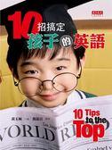 (二手書)10招搞定孩子的英語