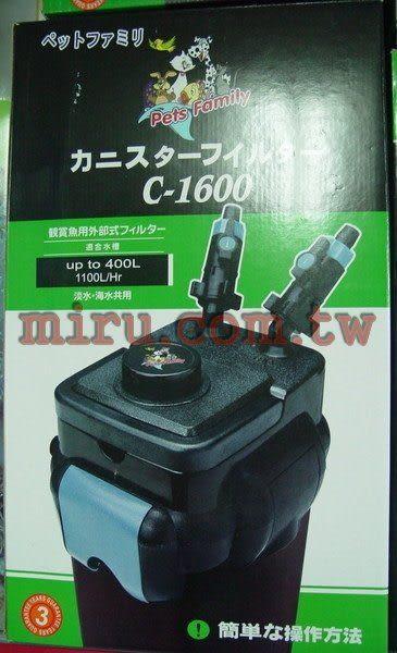 【西高地水族坊】第三代全新款 寵物家族,海豚高效能圓桶過濾器C1600(含原廠濾材)(保固一年)