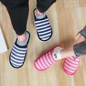 拖鞋 室內拖 絨毛拖鞋 情侶拖 木地板 毛拖鞋 加絨 毛毛拖鞋 條紋棉拖鞋 ✭米菈生活館✭【Z184】