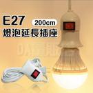 E27 燈泡延長插座