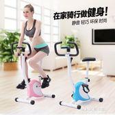 家用健身車腳踏車 靜音動感單車室內  健身單車運動器材igo   朵拉朵衣櫥