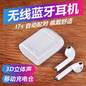 藍芽耳機  雙耳5.0藍芽重低音 自動連接 適用所有機型 無線運動帶充電艙 外貿爆款【店長推薦】