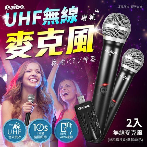 aibo 歡唱KTV神器 專業UHF無線麥克風組