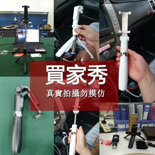 帶三腳架 自拍棒 L01 藍牙遙控器 網美直播腳架 多功能 迷你便攜 自拍架 美顏自拍神器 自拍桿