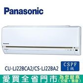 Panasonic國際3-4坪CU-LJ22BCA2/CS-LJ22BA2變頻冷專分離式冷氣_含配送【愛買】