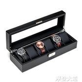 碳纖維皮質6格手錶盒子 手錬首飾機械錶收納整理盒 珠寶帶鎖展示『摩登大道』