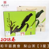 2018春 和平區農會台灣茶王梨山茶比賽3星 峨眉茶行