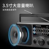 收音機 老年收音機全波段大音量老人老式播放器半導體調頻老年人