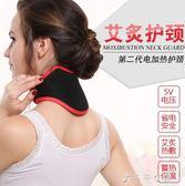 電熱護頸帶加熱熱敷脖子護肩保暖自發熱保護頸椎套肩頸托男女  千千女鞋