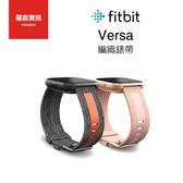 Fitbit VERSA 編織錶帶 透氣 反光 粉 灰 橘 智慧手錶錶帶 群光公司貨