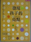 【書寶二手書T1/親子_HBP】發現孩子的亮點_詹志禹