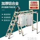 梯子 加厚鋁合金梯子家用折疊晾衣架多功能登高室內防滑伸縮晾曬樓梯