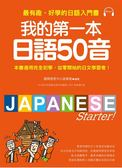 (二手書)我的第一本日語50音:最有趣、好學的日語發音入門書