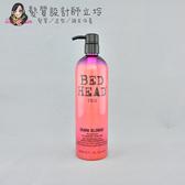 立坽『瞬間護髮』提碁公司貨 TIGI BED HEAD 芭比金髮尤物修護素750ml LH05